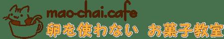 卵を使わないお菓子教室 mao-chai.cafe