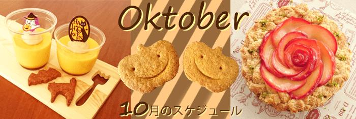 10月のお菓子
