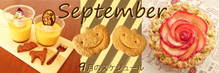 9月のお菓子