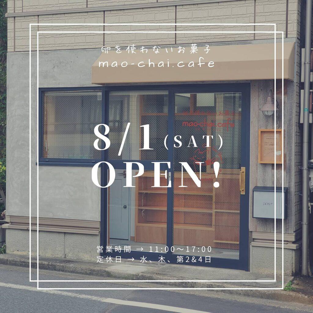 8/1(土) OPEN !